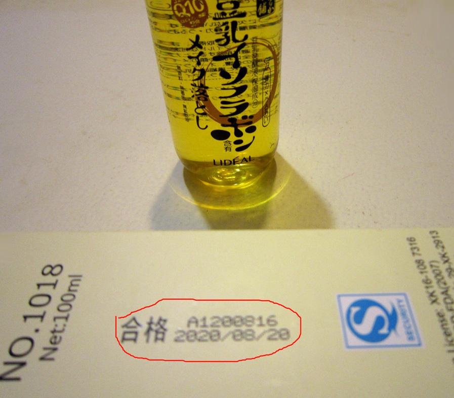 Гидрофильное масло LIDEAL с Q10 объем 100 мл 06